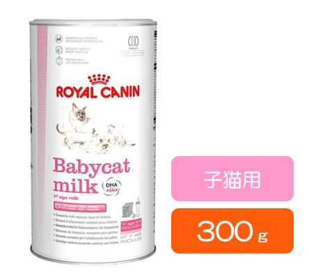 ■ロイヤルカナン 猫用 ベビーキャット ミルク (子猫用) 300g(100g×3袋入)