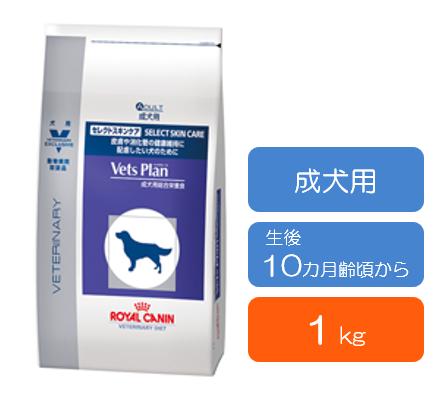 ロイヤルカナン ベッツプラン セレクトスキンケア 犬用 (生後10カ月齢頃から) 1kg