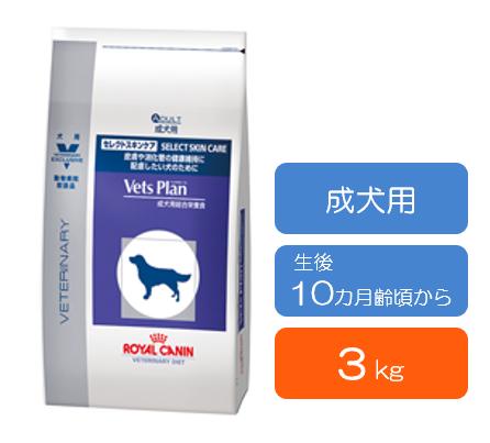 ロイヤルカナン ベッツプラン セレクトスキンケア 犬用 (生後10カ月齢頃から) 3kg