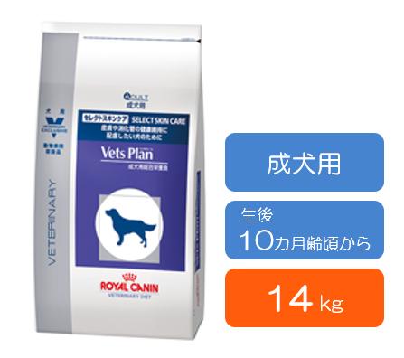 ロイヤルカナン ベッツプラン セレクトスキンケア 犬用 (生後10カ月齢頃から) 14kg