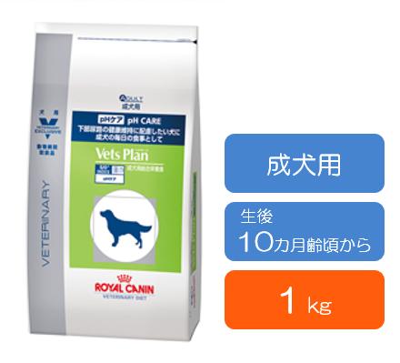 ロイヤルカナン ベッツプラン pHケア 犬用 (生後10カ月齢頃から) 1kg
