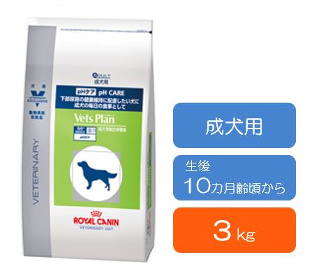 【終売】ロイヤルカナン ベッツプラン pHケア 犬用 (生後10カ月齢頃から) 3kg