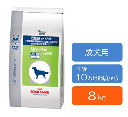 ロイヤルカナン ベッツプラン pHケア 犬用 (生後10カ月齢頃から) 8kg