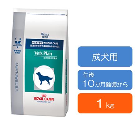 ロイヤルカナン ベッツプラン ウェイトケア 犬用 (生後10カ月齢頃から) 1kg