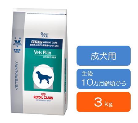 ロイヤルカナン ベッツプラン ウェイトケア 犬用 (生後10カ月齢頃から) 3kg