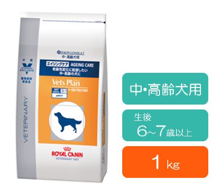 ロイヤルカナン ベッツプラン エイジングケア 犬用 (生後6~7歳以上) 1kg