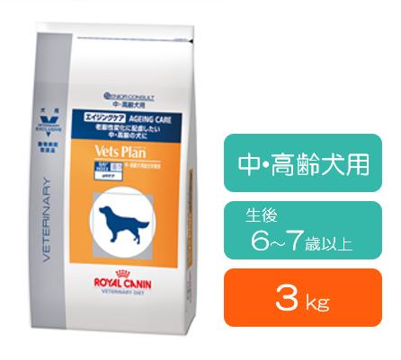 ロイヤルカナン ベッツプラン エイジングケア 犬用 (生後6~7歳以上) 3kg