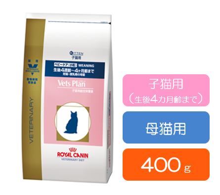 ロイヤルカナン ベッツプラン ベビーケア 猫用 (子猫・母猫用) 400g