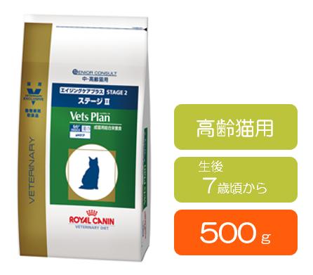 【終売】ロイヤルカナン ベッツプラン エイジングケアプラス ステージ2 猫用 (生後7歳頃から) 500g