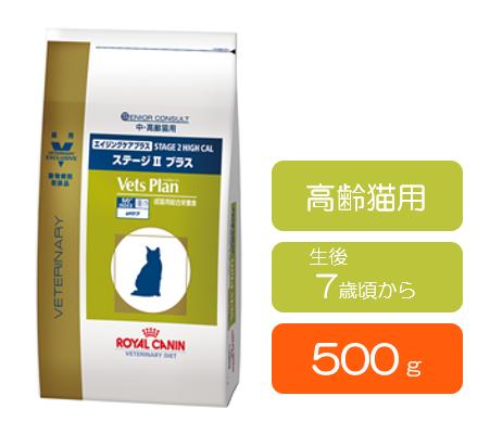 【終売】ロイヤルカナン ベッツプラン エイジングケアプラス ステージ2プラス 猫用(生後7歳頃から)500g