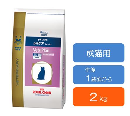 【終売予定】ロイヤルカナン ベッツプラン pHケアフィッシュ 猫用 (生後1歳頃から) 2kg
