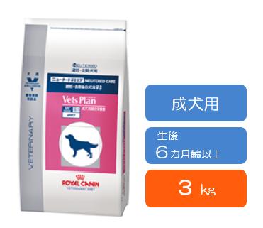 ロイヤルカナン ベッツプラン ニュータードケア 犬用 (生後6カ月齢頃から) 3kg