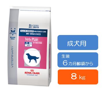 ロイヤルカナン ベッツプラン ニュータードケア 犬用 (生後6カ月齢頃から) 8kg