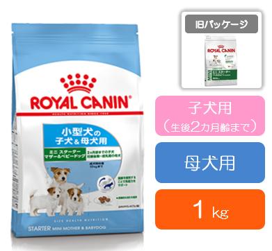 ■ロイヤルカナン ミニ スターター マザー&ベビードッグ (子犬・母犬用) 1kg