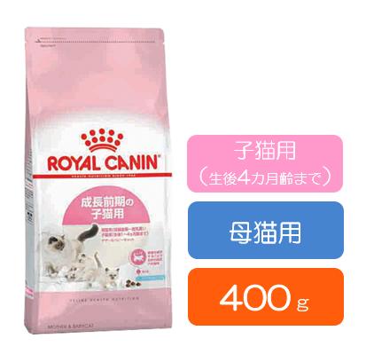 ■ロイヤルカナン マザー&ベビーキャット (子猫・母猫用) 400g