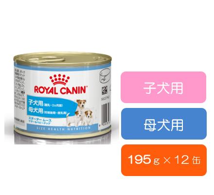 ■スタータームース マザー&ベビードッグ (子犬・母犬用) 195g×12缶