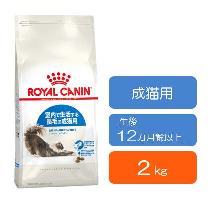 ■ロイヤルカナン インドア ロングヘアー (生後12カ月齢以上) 2kg