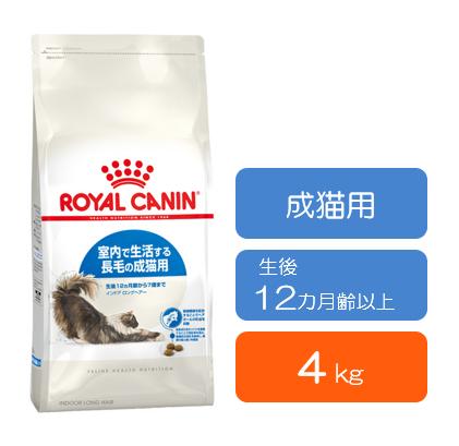 ■ロイヤルカナン インドア ロングヘアー (生後12カ月齢以上) 4kg