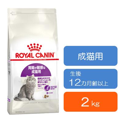 ■ロイヤルカナン センシブル (生後12カ月齢以上) 2kg