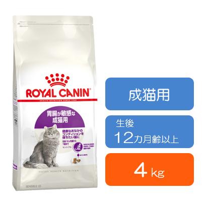 ■ロイヤルカナン センシブル (生後12カ月齢以上) 4kg