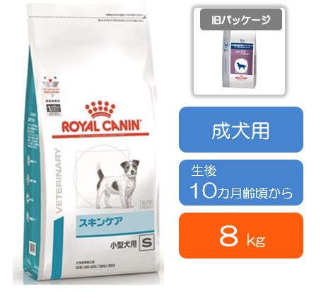 【旧名スキンケアプラス成犬用】■ スキンケア小型犬用S (生後10カ月齢頃から) 8kg