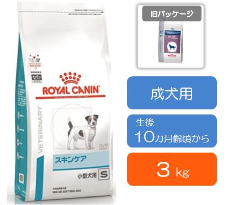 【旧名スキンケアプラス成犬用】■ スキンケア小型犬用S (生後10カ月齢頃から) 3kg
