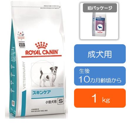 【旧名スキンケアプラス成犬用】■ スキンケア小型犬用S (生後10カ月齢頃から) 1kg