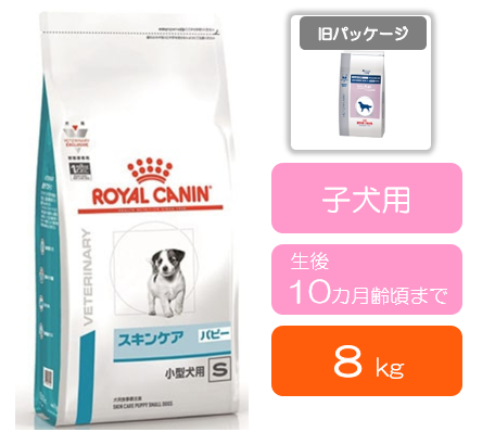 【旧名スキンケアプラスジュニア】■ スキンケアパピー小型犬用S (生後10カ月齢頃まで) 8kg