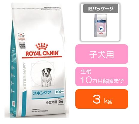 【旧名スキンケアプラスジュニア】■ スキンケアパピー小型犬用S (生後10カ月齢頃まで) 3kg