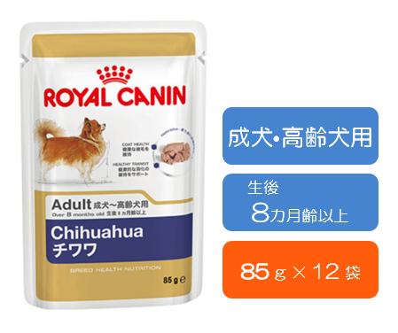 ■チワワ ウェット 成犬~高齢犬用 (生後8カ月齢以上) 85g×12袋