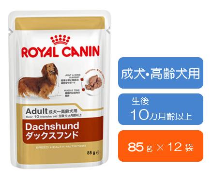 ■ダックスフンド ウェット 成犬~高齢犬用 (生後10カ月齢以上) 85g×12袋