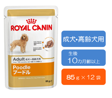 ■プードル ウェット 成犬~高齢犬用 (生後10カ月齢以上) 85g×12袋