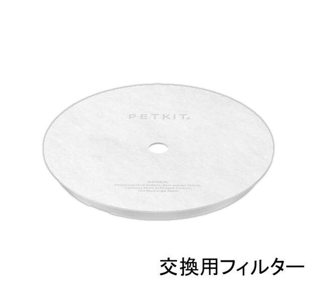 ドリンキング・ウォーターファウンテン2・3交換用フィルター(5コセット)