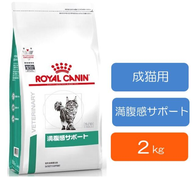 猫用 満腹感サポート 2kg
