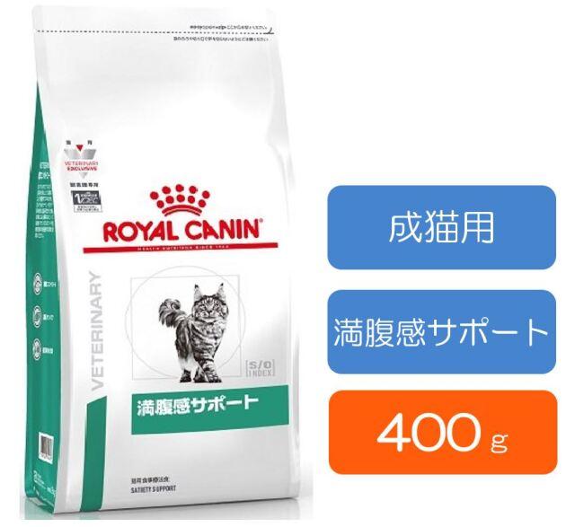 猫用 満腹感サポート 400g