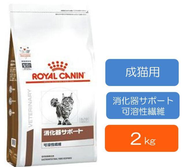 猫用 消化器サポート(可溶性繊維) 2kg