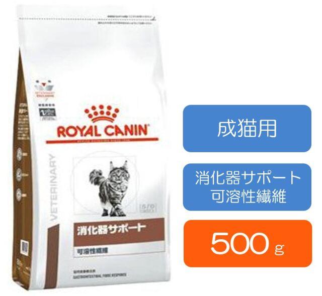 猫用 消化器サポート(可溶性繊維) 500g