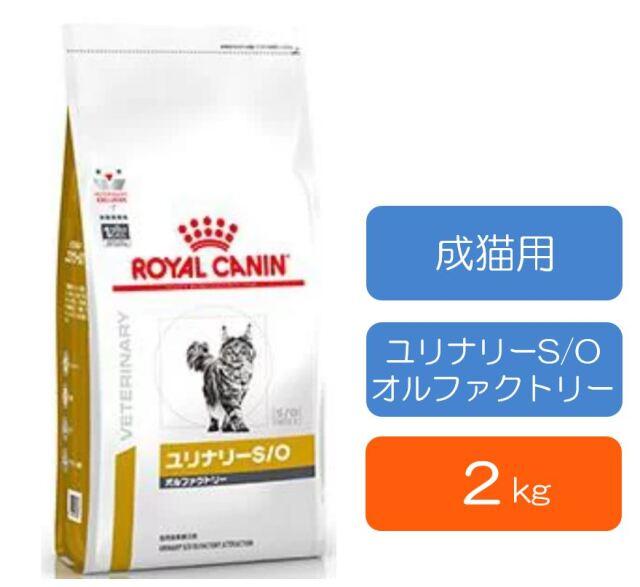 猫用 ユリナリーS/Oオルファクトリー 2kg