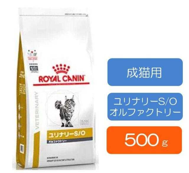 猫用 ユリナリーS/Oオルファクトリー 500g