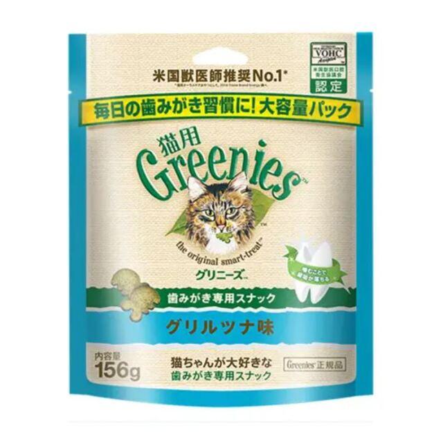 グリニーズ 猫用 グリルツナ味156g