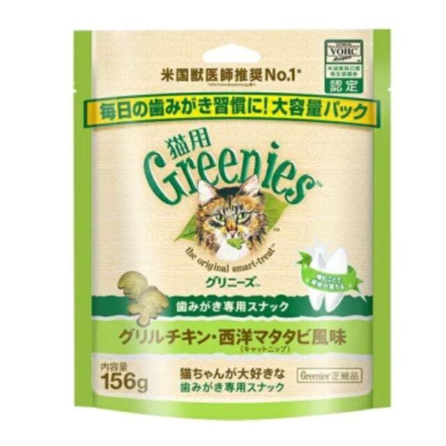 グリニーズ 猫用 グリルチキン西洋マタタビ風味156g