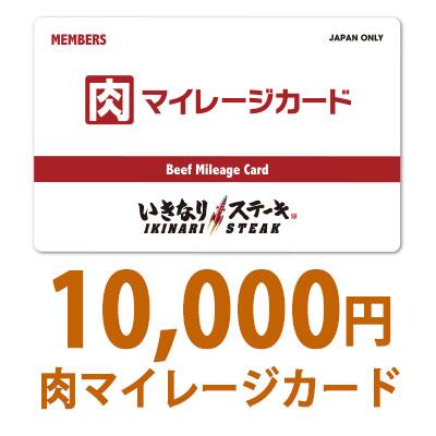 1万円肉マイレージ