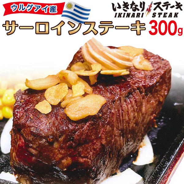 【送料無料】新登場!いきなりステーキ ウルグアイ産 サーロインステーキ300g