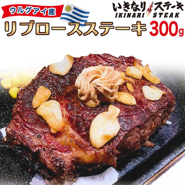 【送料無料】新登場!いきなりステーキ ウルグアイ産 リブロースステーキ300g
