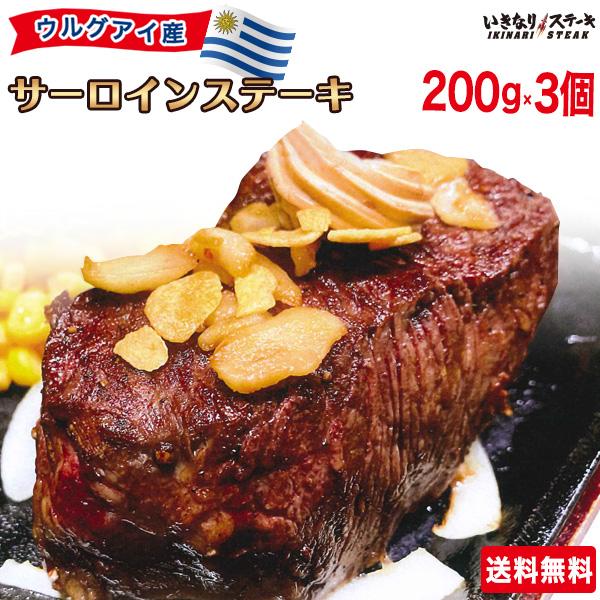 【送料無料】新登場!いきなりステーキ ウルグアイ産 サーロインステーキ200g×3パック
