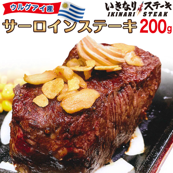【送料無料】新登場!いきなりステーキ ウルグアイ産 サーロインステーキ200g