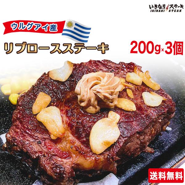 【送料無料】新登場!いきなりステーキ ウルグアイ産 リブロース・ステーキ200g×3パック