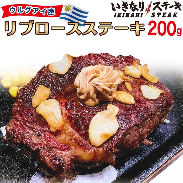 【送料無料】新登場!いきなりステーキ ウルグアイ産 リブロースステーキ200g