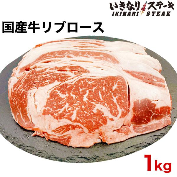 国産リブ1kg