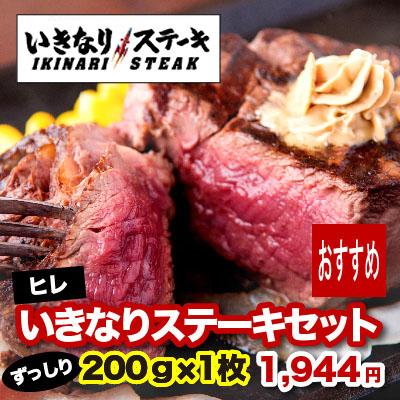 いきなりステーキひれ1枚 お肉単品(バターソースは付属いたしません。)